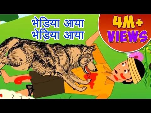 Video Bhediya Aaya Bhediya Aaya - Story In Hindi | Panchtantra Ki Kahaniya In Hindi | Moral Stories download in MP3, 3GP, MP4, WEBM, AVI, FLV January 2017