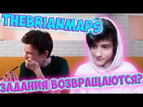 TheBrianMaps ЗАДАНИЯ ВОЗВРАЩАЮТСЯ? Реакция | BrianMaps