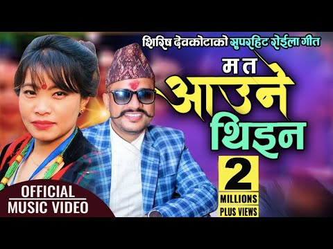 Ma Ta Aaunethina By Sirish Devkota And Devi Gharti Magar