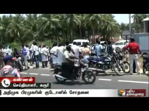 Income-Tax-Ride-in-ADMKs-Personage-godown-in-Karur