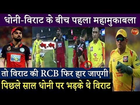 IPL 2019: CSK और RCB के बीच पहला मैच कल.. फिर मिलेगी विराट को हार