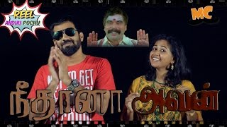 Video Reel Anthu Pochu | Episode 11 | Neethana Avan | Old movie review | Madras Central MP3, 3GP, MP4, WEBM, AVI, FLV April 2018