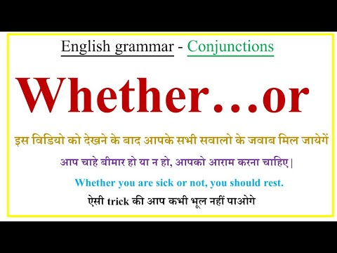 ENGLISH GRAMMAR - WHETHER OR - CONJUNCTION IN ENGLISH GRAMMAR THROUGH HINDI, USES OF WHETHER ..OR