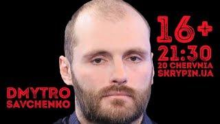 16+ з Дмитром Савченком
