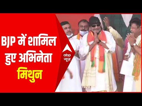 BJP में शामिल हुए अभिनेता Mithun Chakraborty
