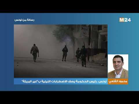 """""""تونس.. رئيس الحكومة يصف الاضطرابات الليلية ب """"غير البريئة"""