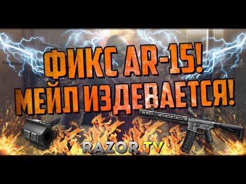 Sai Gry AR-15 пофиксили в обновлении Warface!!!Разработчики опять втирают нам дичь!!!
