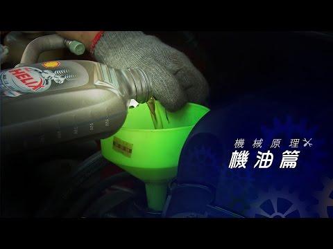 【行車快訊7】5千公里要不要換機油的迷思!