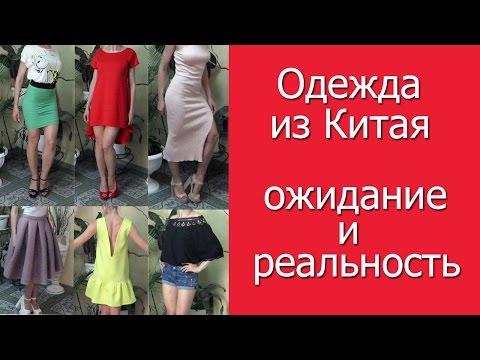 Много одежды из Китая! С примеркой!!! Ожидание и реальность (видео)