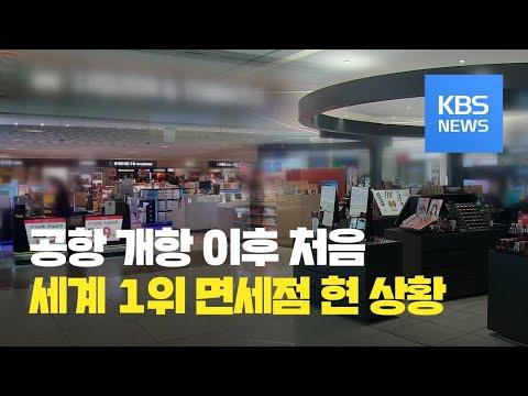 세계 1위 인천공항 면세점의 몰락…이유는? / KBS뉴스(News)