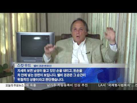 총격 살해 피소 경관 '후회'언급 9.23.16 KBS America News