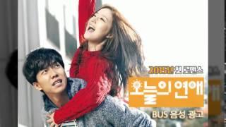 Love Forecast Radio Ad 2 – Lee Seung Gi