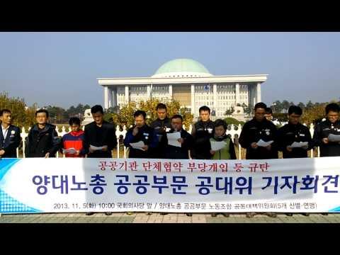 20131105 양대노총 공공부문 공대위 기자회견
