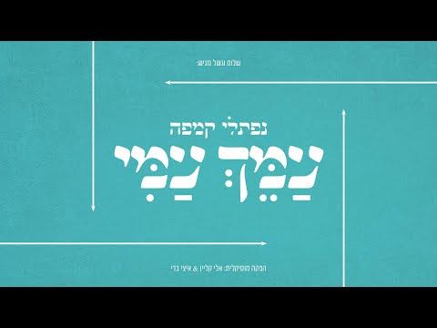 ״עמך עמי״: סינגל חדש לנפתלי קמפה