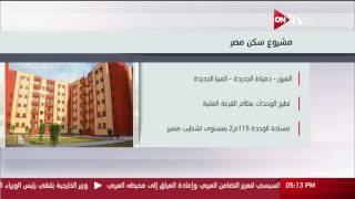 تابعونا على ..https://www.facebook.com/ONLiveEgypthttps://twitter.com/ONtvLIVEhttps://www.instagram.com/onliveegypt/الموقع الرسمي للقناة  ..http://www.ontv-live.com/