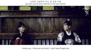 Hwang Chi Yeol �  Because I Miss You FMV Moonlight Drawn By Clouds OST Part 12Eng Sub