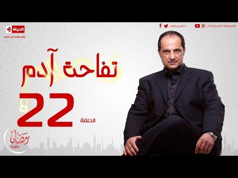مسلسل تفاحة آدم بطولة خالد الصاوي - الحلقة الثانية العشرون -  Tofahet Adam - Episode 22 (видео)