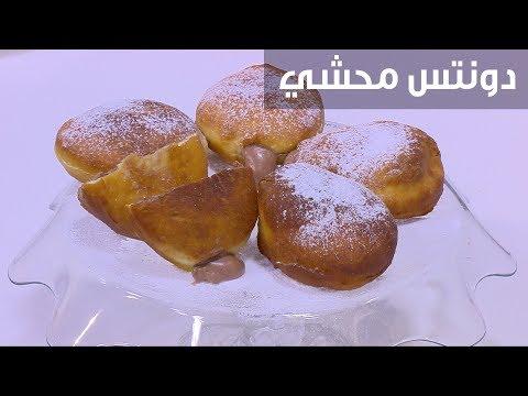 العرب اليوم - طريقة عمل دونتس محشي