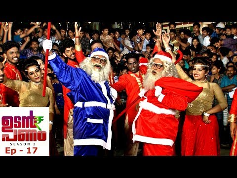 Udan Panam Season 2 | Ep - 17 Christmas fun at Arthungal | Mazhavil Manorama