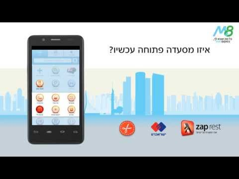Video of M8 Israel GPS Deals & Traffic