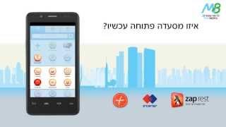 M8 Israel GPS Deals & Traffic YouTube video