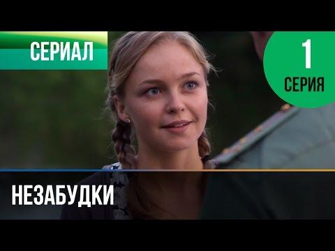 ▶️ Незабудки 1 серия - Мелодрама | Фильмы и сериалы - Русские мелодрамы (видео)