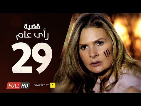 مسلسل قضية رأي عام HD - الحلقة ( 29 ) التاسعة والعشرون / بطولة يسرا - Kadyet Ra2i 3am Series Ep29 (видео)