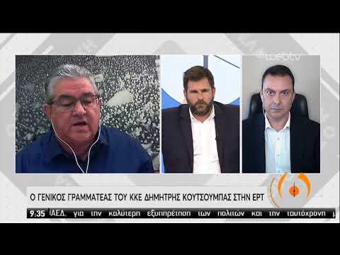 Ο Γενικός Γραμματέας του ΚΚΕ Δημήτρης Κουτσούμπας στην ΕΡΤ | 30/03/2020 | ΕΡΤ