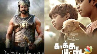 Two Blockbuster Tamil Films Enter Oscar race Kollywood News 28/08/2015 Tamil Cinema Online