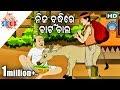 Nija Budhire Bata chala(ଆଈ ମା କାହାଣୀ ସିରିଜ୍) Aaima Kahani Series | Cartoon Movie by