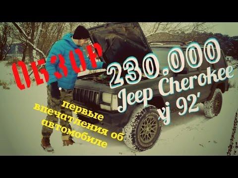 Покупка jeep снимок