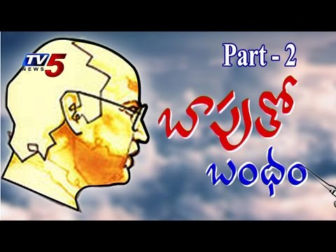 Bapu Tho Bandham  | Part 2 : TV5 News 02 September 2014 02 PM