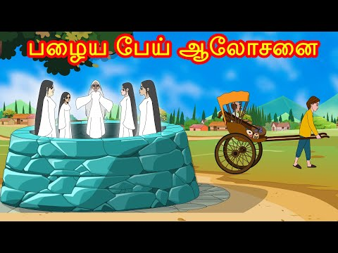 அறிவார்ந்த பிசாசு - Intelligent  Ghost | Tamil Stories | Tamil Fairy Tales | Tamil Moral Stories