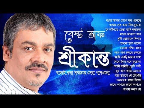 শ্রীকান্তের সবচেয়ে সেরা বাংলা গান এর এলবাম | Best of Srikanto Acharya Bangla Song, Indo-Bangla Music