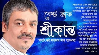 Download Video শ্রীকান্তের সবচেয়ে সেরা বাংলা গান এর এলবাম | Best of Srikanto Acharya Bangla Song, Indo-Bangla Music MP3 3GP MP4