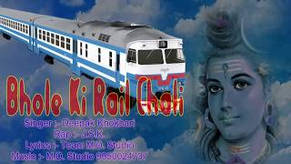Bhole Ki Rail Chali - भोले की रेल चली - Latest Bhole DJ Song 2017 - Deepak Khokhri - TauwoodAlbum-Bhole Ki Rail ChaliSinger-Deepak KhokhriRap-J.S.KLyrics-Team M.D StudioMusic-M.D Studio 9050024737Copyrights-Tau Music Co.Click https://www.youtube.com/user/TauHaray... To SubscribeFor More Updates..............................✿Subscribe Now: https://goo.gl/F4tHU3✿Like US On Facebook: https://goo.gl/SlfrRo✿Join us On Google+ : https://goo.gl/yefa2c✿ Follow Us On Blogger: http://tauwood.blogspot.in/