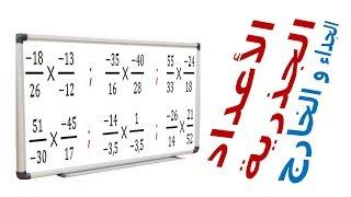 الرياضيات الثالثة إعدادي - الأعداد الجذرية الجداء و الخارج تمرين 17