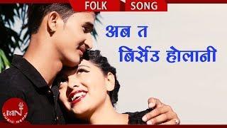 Aabata Birsiyau Holani - Dinesh Pandey & Tika Pun