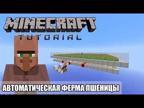 Minecraft Tutorial — Автоматическая ферма пшеницы