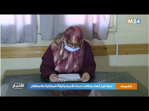 ندوة بكلميم تبرز أبعاد ودلالات حدث تقديم وثيقة المطالبة بالاستقلال