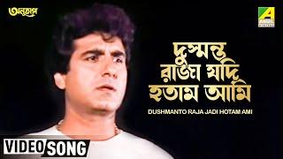 Video Dushmanto Raja Jadi Hotam Ami   Anutap   Bengali Movie Song   Kumar Sanu MP3, 3GP, MP4, WEBM, AVI, FLV Februari 2019