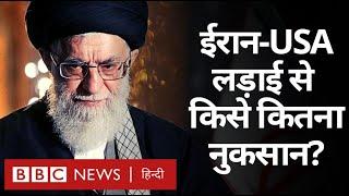 Iran और USA के बीच जंग हुई तो India, World और Economy पर क्या असर होगा?