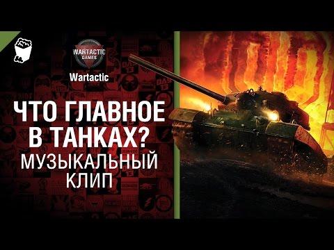 Что главное в танках? - музыкальный клип от Студия ГРЕК и Wartactic Games [World of Tanks] (видео)