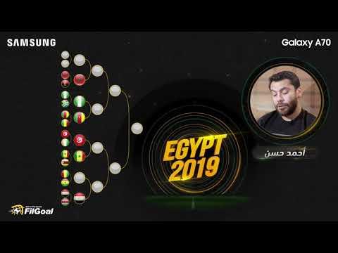 تعرف على النهائي المبكر في كأس أمم إفريقيا من وجهة نظر أحمد حسن