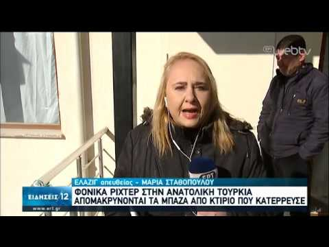 Τουρκία: 39 οι νεκροί, ξεπερνούν τους 1600 οι τραυματίες | 27/01/2020 | ΕΡΤ