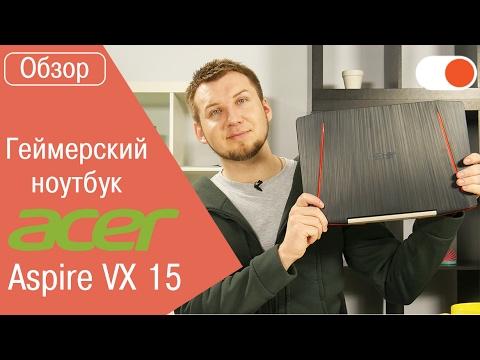 Обзор Acer Aspire VX 15 - настоящего игрового ноутбука с Core i7 7-го поколения
