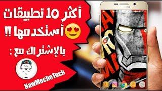 أكثر 10 تطبيقات أندرويد أستخدمها على هاتفي وذلك بالإشتراك مع قناة NawMecheTech .- لمشاهدة الجزء 02  :   https://youtu.be/TW4wqAAtRM8- للإشتراك في قناة NawMecheTech  :https://www.youtube.com/channel/UCoLXmZ64IIs92zbod7hKl6Q------------------------------------------------------------------------------------------------التحميلات  :1- YouTube Creator Studio  :https://play.google.com/store/apps/details?id=com.google.android.apps.youtube.creator2- ADV ScreenRecorder  :https://play.google.com/store/apps/details?id=com.blogspot.byterevapps.lollipopscreenrecorder3- Google Keep  :https://play.google.com/store/apps/details?id=com.google.android.keep4- Google AdSense  :https://play.google.com/store/apps/details?id=com.google.android.apps.ads.publisher5- Blur Wallpaper  :https://play.google.com/store/apps/details?id=dk.appdictive.blurwallpaper------------------------------------------------------------------------------------------------تواصل معنا : aljadid.contact@gmail.comتابعنا على الإنستغرام : https://instagram.com/arabdroid/تابعنا على تويتر : https://twitter.com/Arab4Droidتابعنا على الفيس بوك : https://www.facebook.com/Arab4Droid
