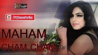Video MAHAM CHAM CHAM @ PRIVATE BIRTHDAY PARTY MUJRA 2018 download in MP3, 3GP, MP4, WEBM, AVI, FLV January 2017