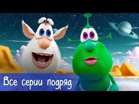 Буба - Все серии подряд - Мультфильм для детей видео