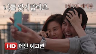 Nonton '나를 잊지 말아요' 메인 예고편 Film Subtitle Indonesia Streaming Movie Download